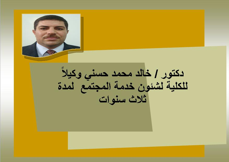 Dr. / Khalid Mohammed Hosni agent of the College for Community Service for a period of three years