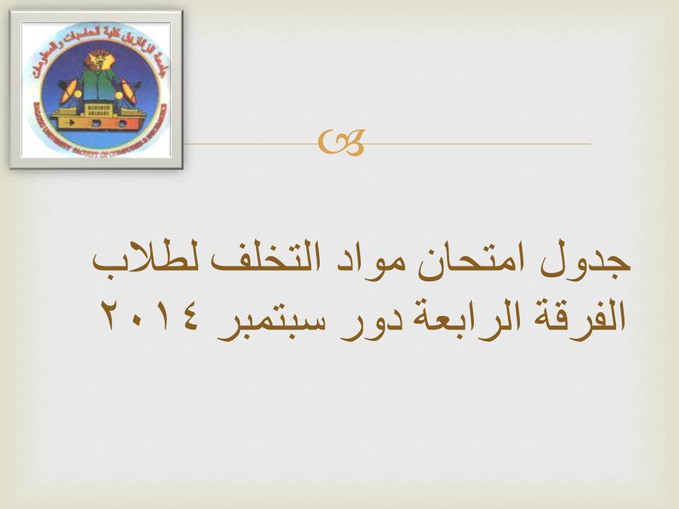 Schedule exam material retardation of the role of the fourth year students in September 2014