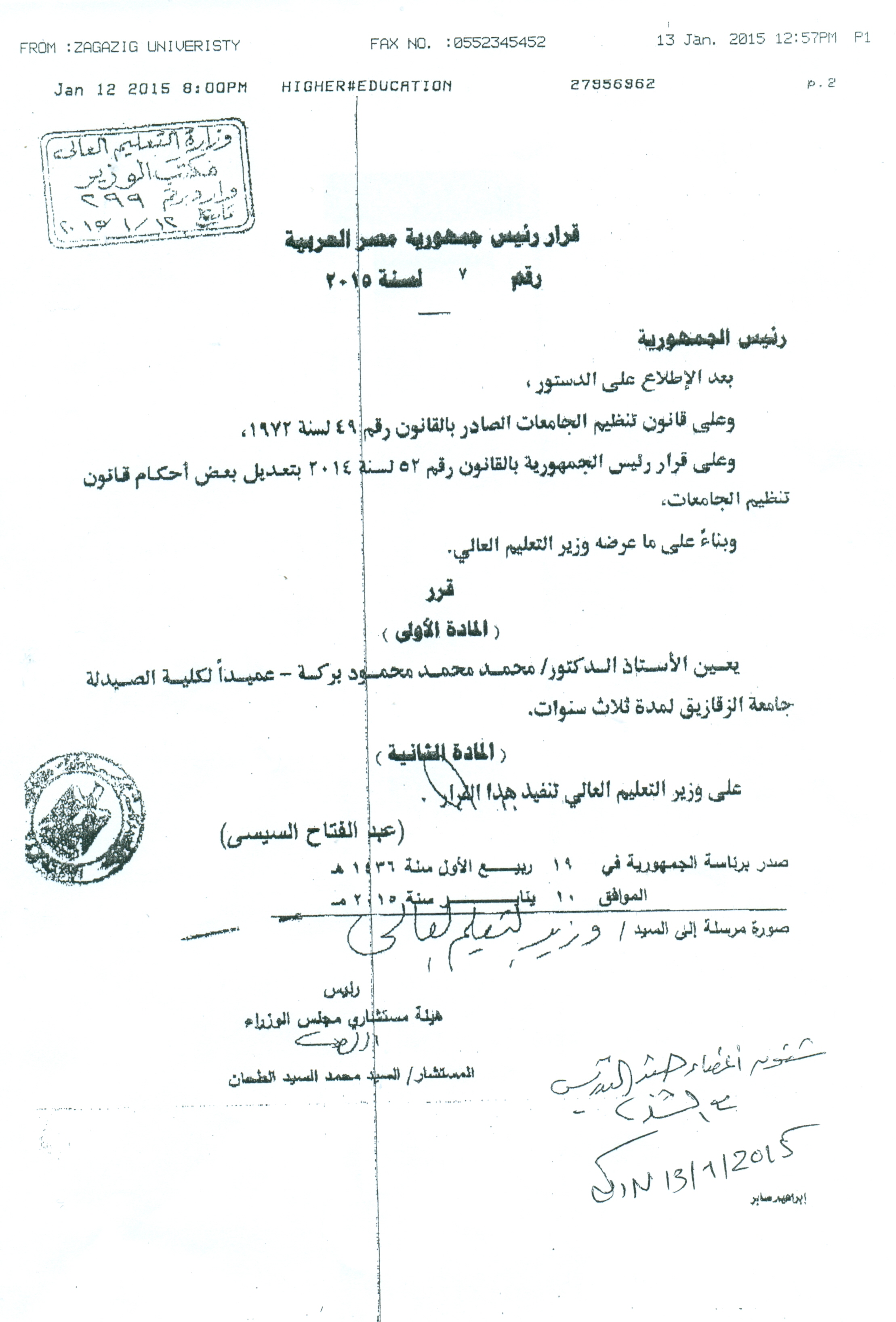 "Decision of the President of the Republic, ""Abdel-Fattah El Sisi"" appointing D / Mohamed Mohamed Mahmoud Baraka (Dean of the Faculty of Pharmacy), Zagazig University for three years"
