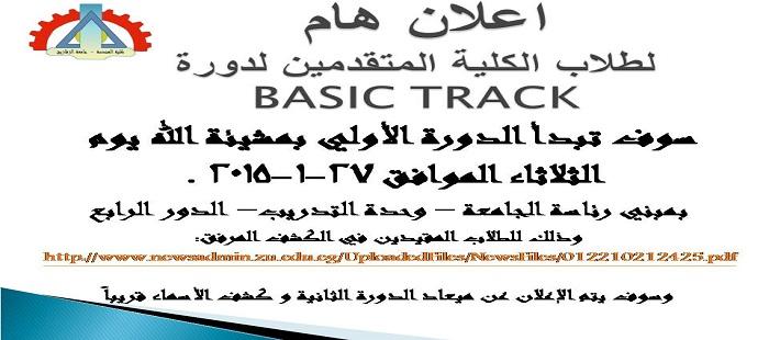 بدء دورة Basic Track يوم الثلاثاء الموافق 27-1-2015