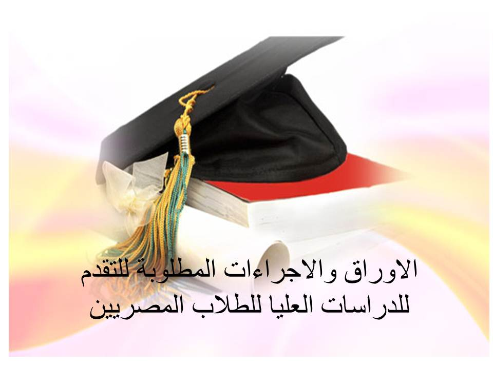 Securities and procedures required to apply for graduate studies for Egyptian students