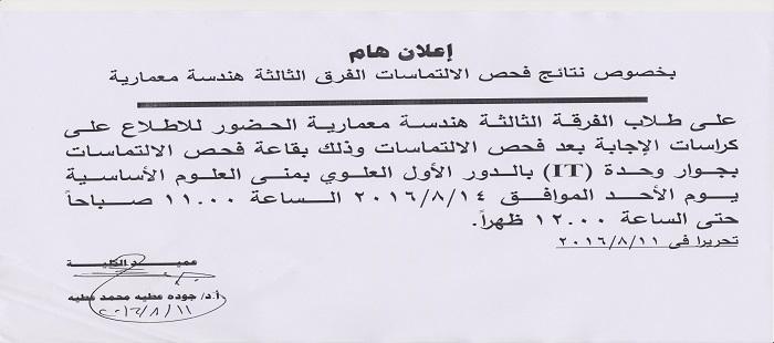 اعلان هام بخصوص التماسات الفرقة الثالثة هندسة معمارية