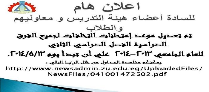 Rescheduled exams Backwardnesses 2013-2014