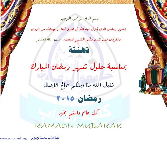 كل عام وانتم بخير بمناسبة شهر رمضان المبارك