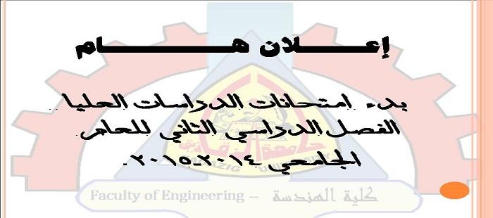 بدء  امتحانات الدراسات العليا  الفصل الدراسي الثاني 2014-2015