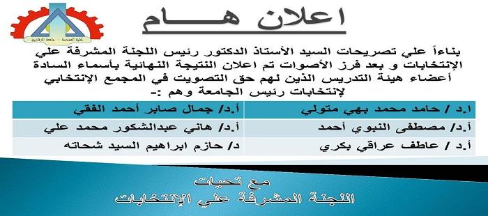 اعلان نتيجة الإنتخابات الخاصة بالمجمع الإنتخابي