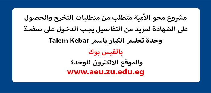 مشروع مح الأمية متطلب من متطلبات التخرج والحصول على الشهادة