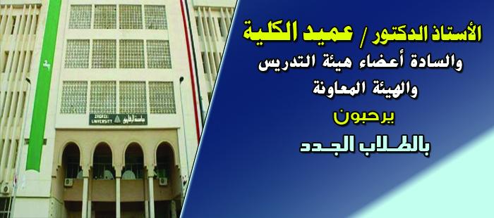 أ.د / عميد الكلية  والسادة أعضاء هيئة التدريس يرحبون بالطلاب الجدد