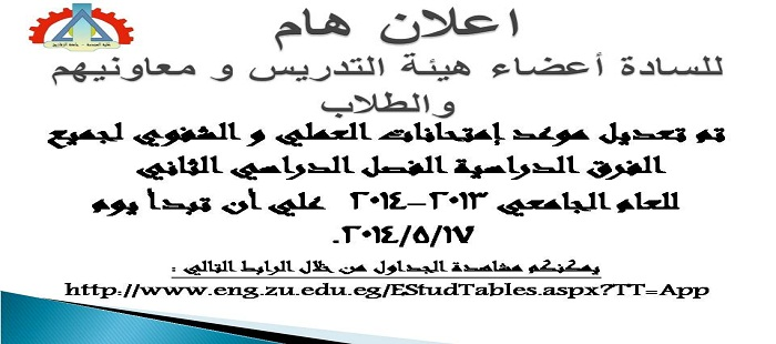 Modification date of the oral and practical exams 2013-2014 second semester