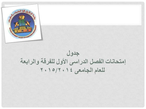 The third band 2014/2015 exams schedule