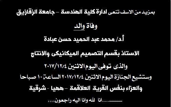 وفاة والد الأستاذ الدكتور/ محمد عبدالحميد حسن عبادة