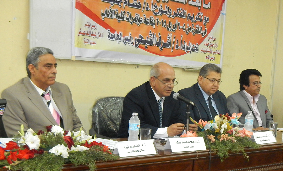 International Conference of the UNESCO Chair of Philosophy at , Faculty Of Arts Zagazig University