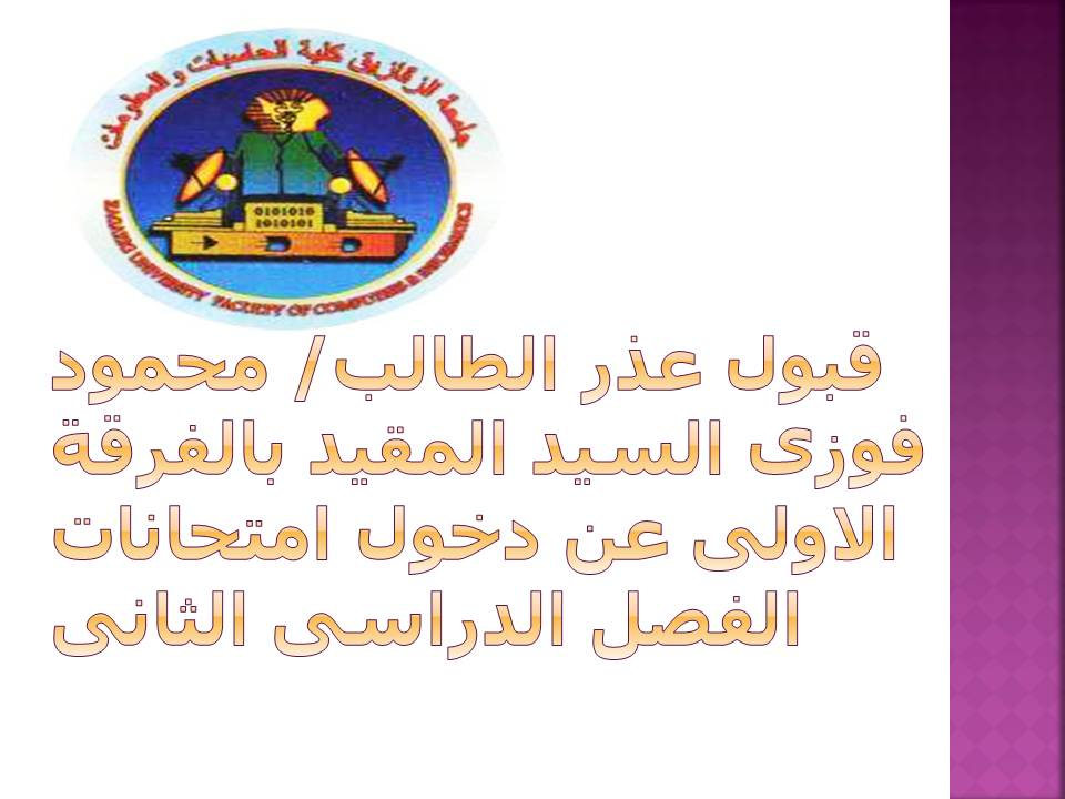 Accept the excuse the student / Mahmoud Fawzy entry exams of the second semester