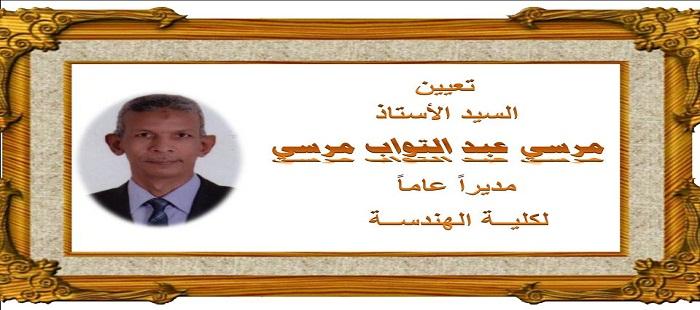 تعيين الأستاذ / مرسي عبد التواب مرسي مديرا عاما لكلية الهندسة