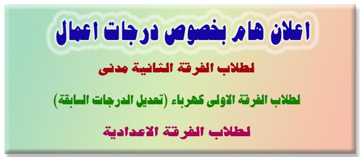 اعلان لطلاب الفرقة الثانية مدنى والفرقة الاعدادية واولى كهرباء