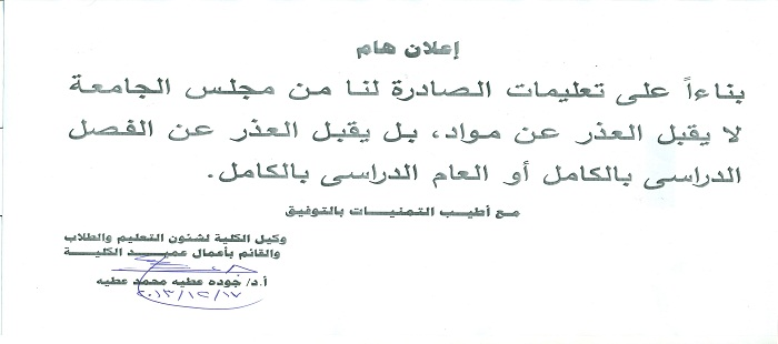Important instructions issued by the presidency of the university