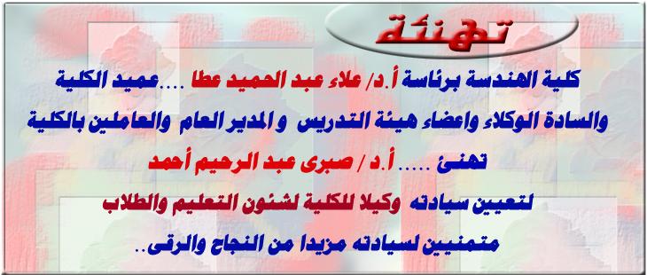 تعيين أ.د / صبرى عبد الرحيم أحمد وكيل شئون التعليم والطلاب