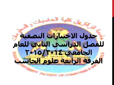 Midterm exams schedule   The second semester of the academic year 2014/2015 Fourth year Computer Science
