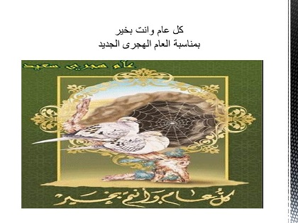 Congratulate the new Hijrah year