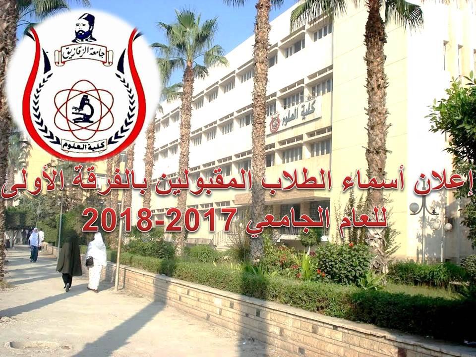 إعلان أسماء الطلاب المقبولين بالفرقة الأولى بالكلية  للعام الجامعي 2017-201