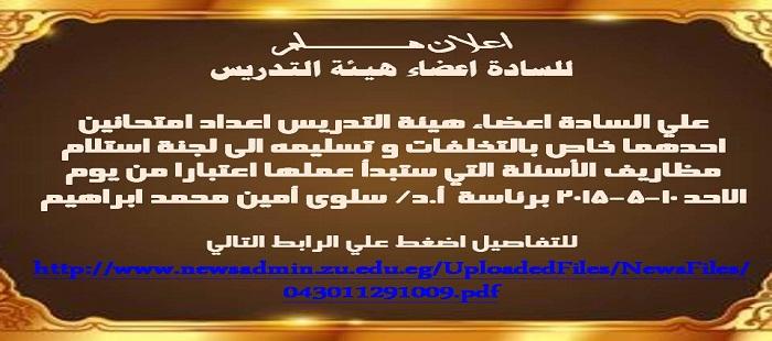 اعلان هام للسادة أعضاء هيئة التدريس