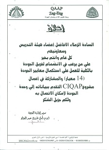 Announcement to faculty members and their assistants to join the team quality faculty