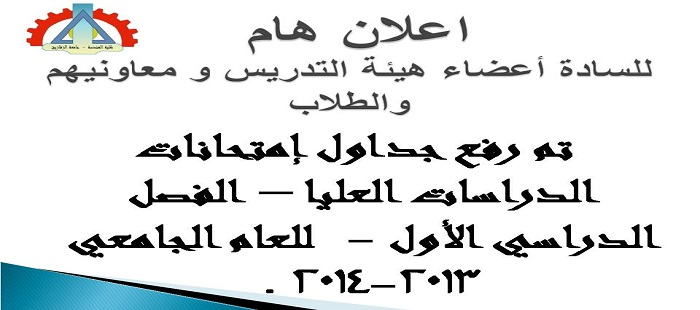 Exams schedule graduate role in January 2014
