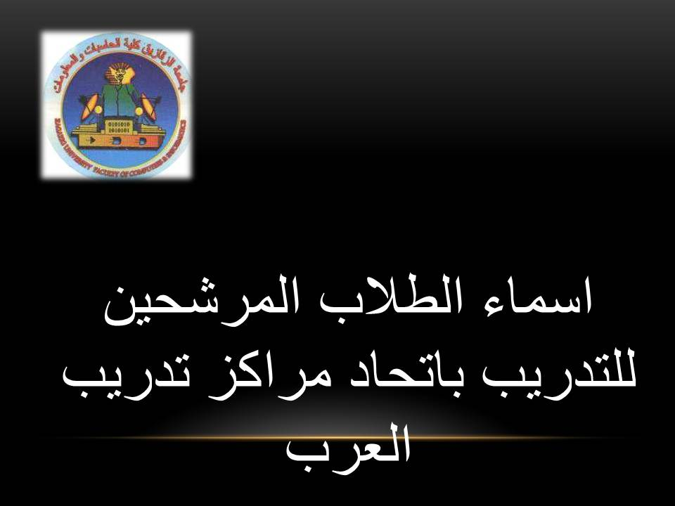 The names of candidates for the training of the Federation of Arab Training Centers