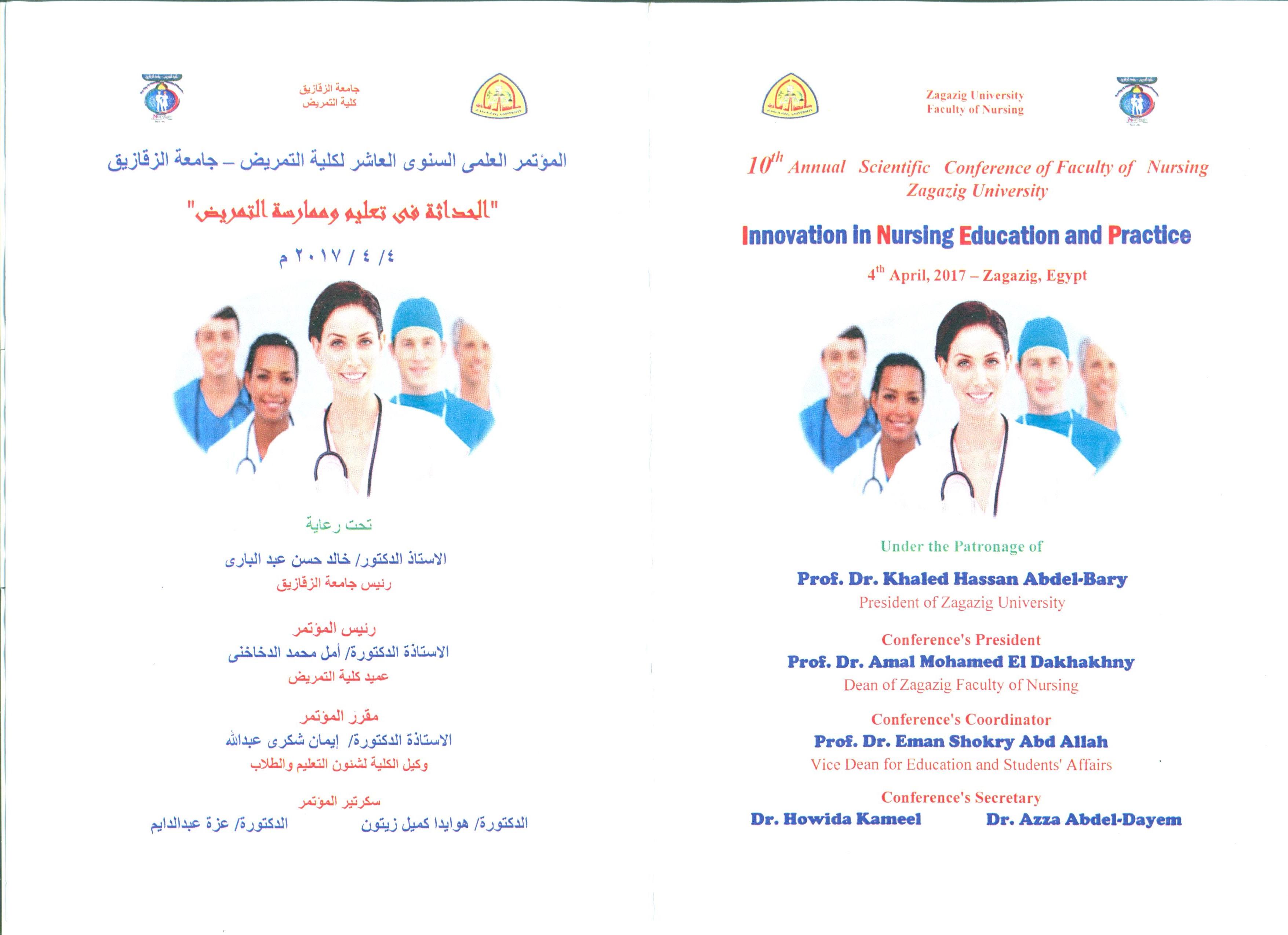 """المؤتمر العلمي السنوى العاشر لكلية التمريض – جامعة التمريض   """"الحداثة  فى ت"""