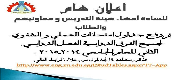جداول امتحانات  العملي و الشفوي للعام الجامعي 2014-2015