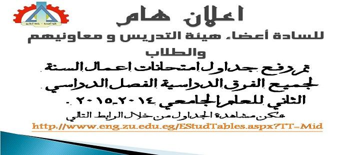 جداول امتحانات أعمال السنة للعام الجامعي 2014-2015