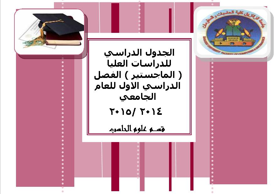 Course schedule for (Master