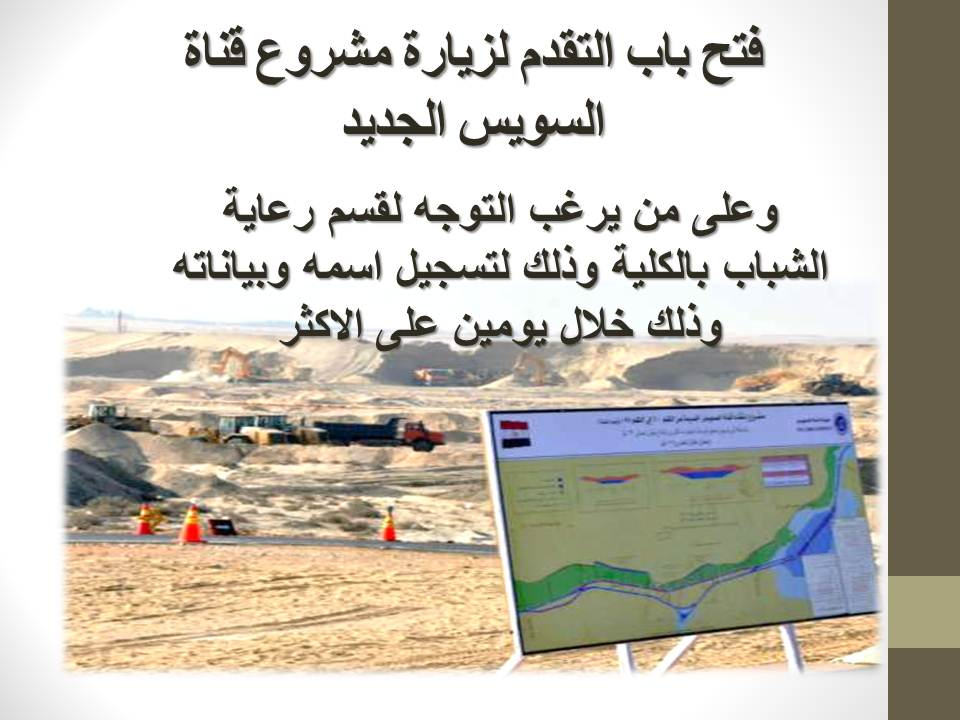 Opening the door to visit the new progress of the Suez Canal project