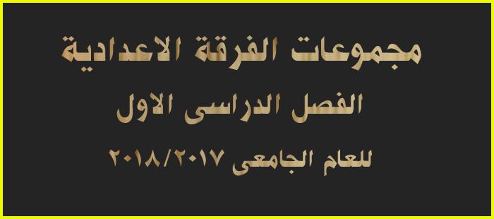 مجموعات الفرقة الاعدادية 2017/2018