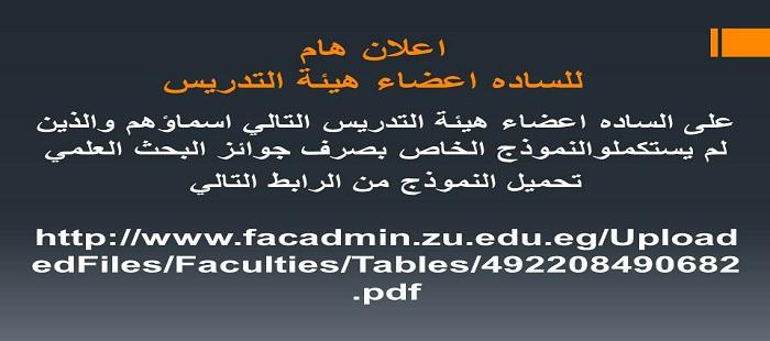 اعلان هام للساده اعضاء هيئة التدريس