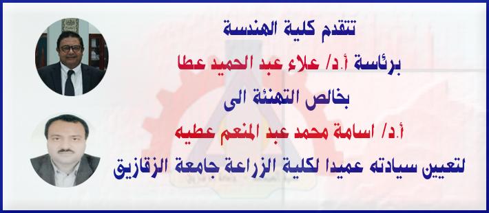 تهنئة للاستاذ الدكتور عميد كلية الزراعة
