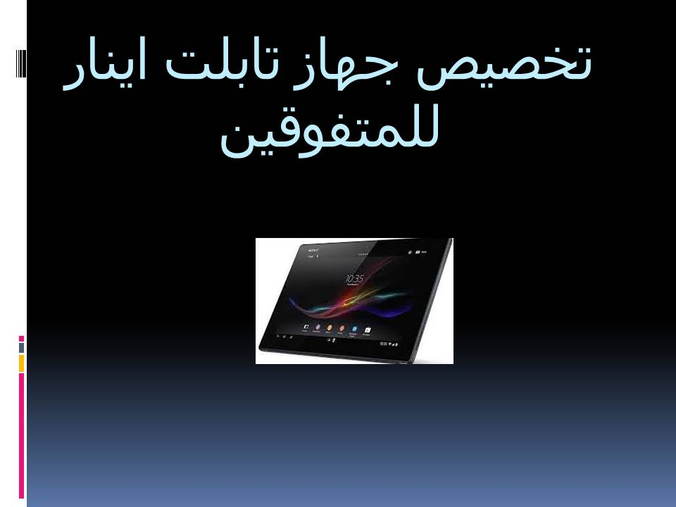 Customize device Tablet Einar for high achievers