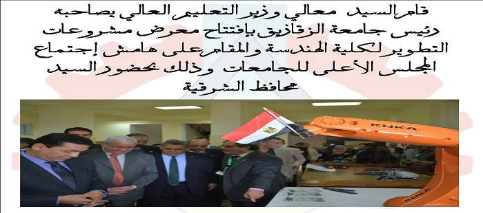 Minister of Higher Education and President of the University of Zagazig Inaugurate gallery of the Faculty of Engineering development projects