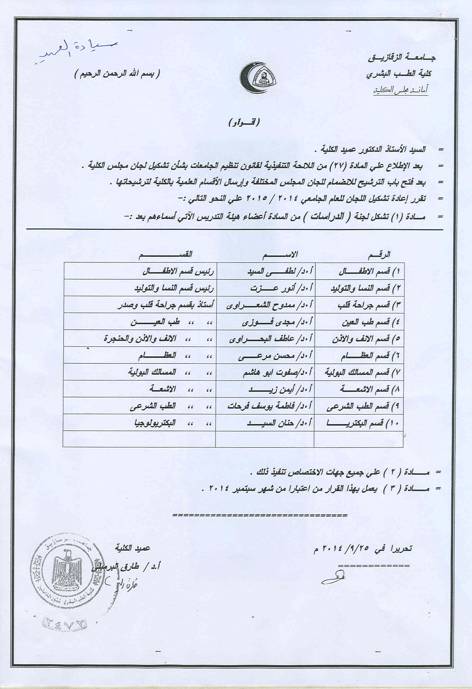 Formation of a committee of Graduate Studies for the year 2014-2015