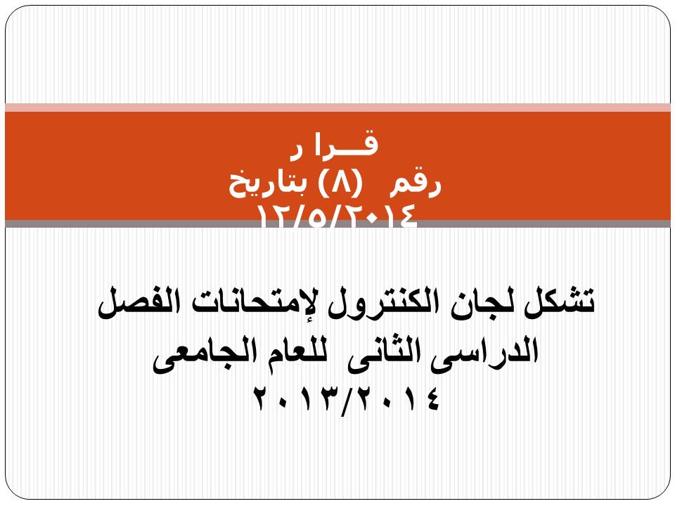 The formation of committees for the control of the second semester exams