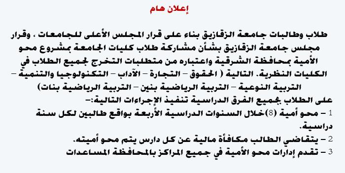 اعلان هام بشأن مشاركة طلاب كليات الجامعة بمشروع محو الأمية بمحافظة الشرقية