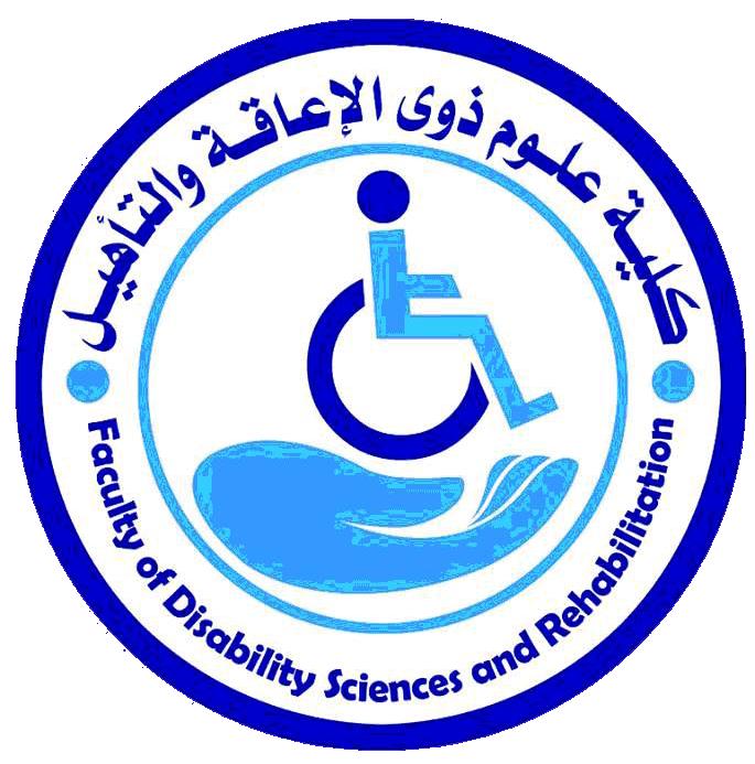 تكليف  د. عادل عبد الله للقيام بأعمال عميد كلية علوم ذوي الإعاقة والتأهيل ب