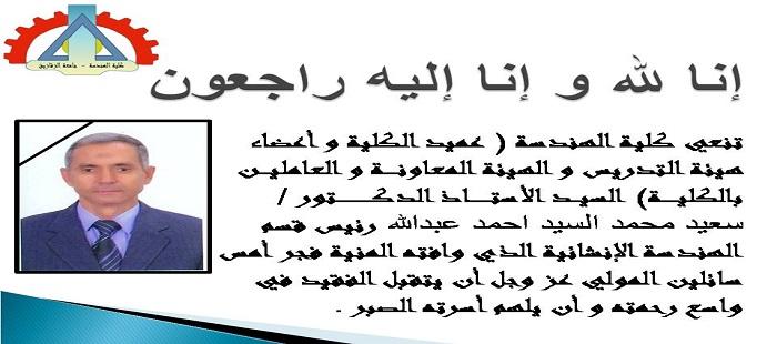 وفاة الدكتور سعيد عبدالله رئيس قسم الهندسة الإنشائية