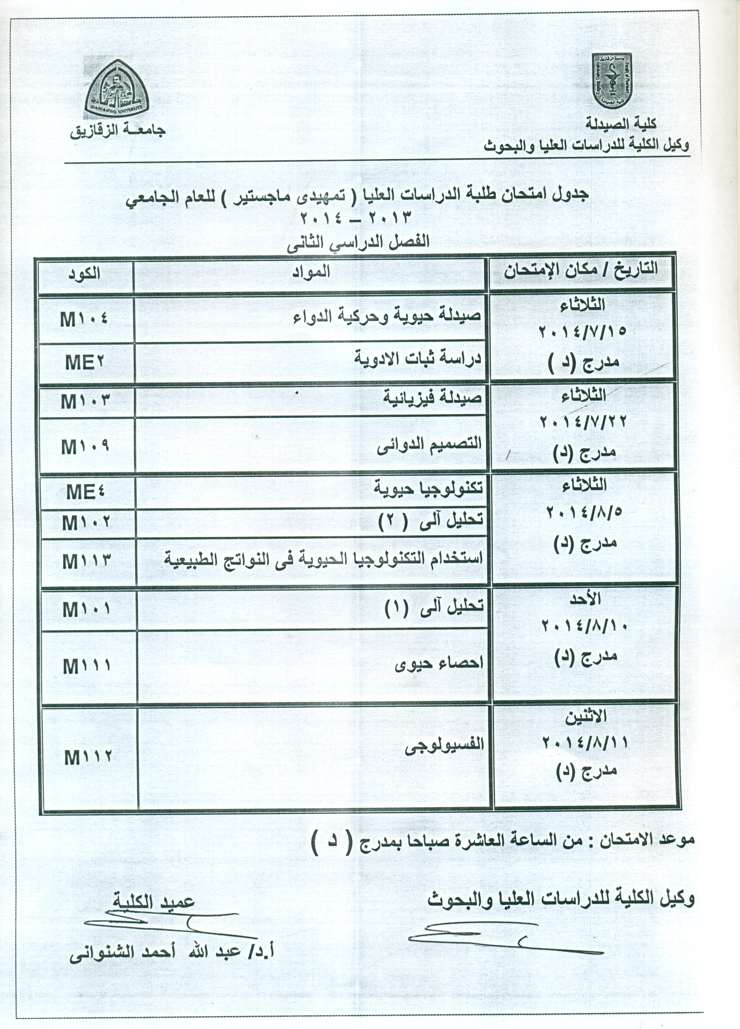 Exam table graduate students (Preliminary MA) for the academic year 2013/2014 second semester