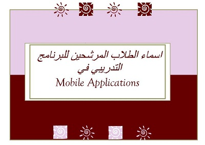 The names of the students candidates for the training program in the  Mobile Applications