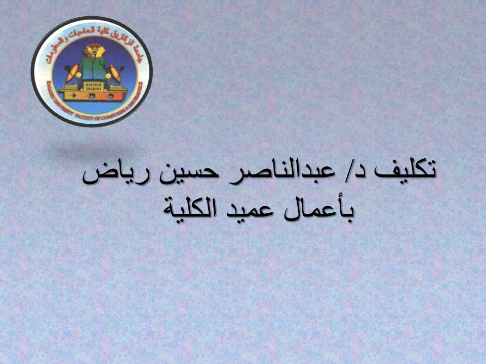 Assigning d / Abdel Nasser Hussein Riad Acting Dean of the College