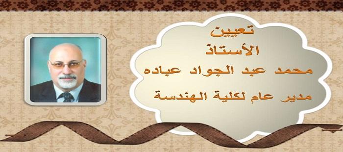 تعيين أ.محمد عباده مديرا عام للكلية