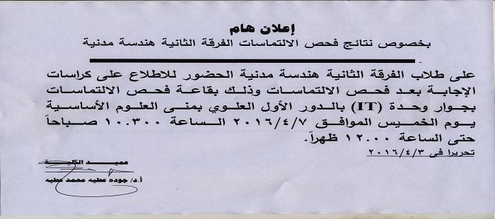اعلان هام بخصوص التماسات الفرقة الثانية هندسة مدنية