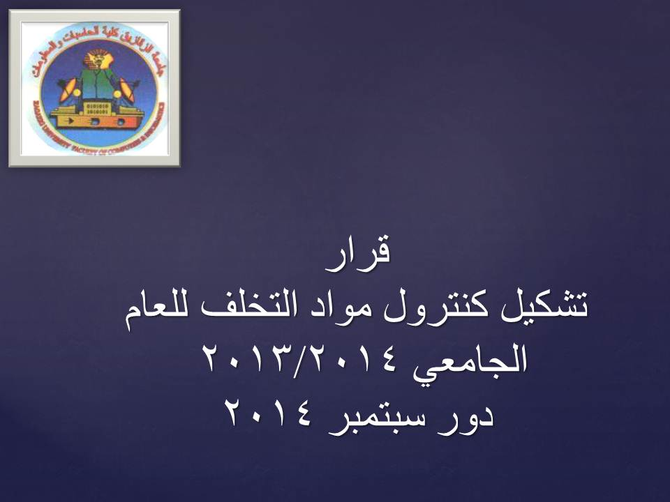 Decision Forming a control material retardation of the academic year 2013/2014 Role of September, 2014