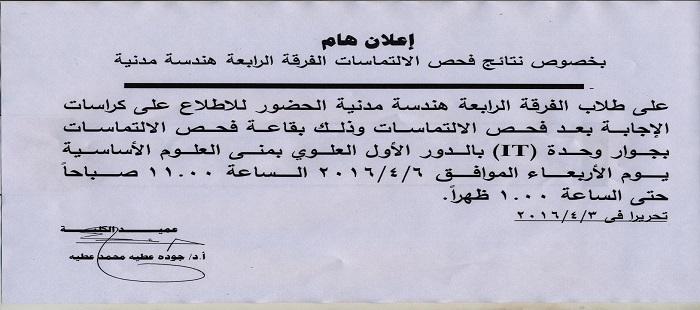 اعلان هام بخصوص التماسات الفرقة الرابعة هندسة مدنية